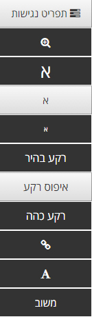 accessibility-menu
